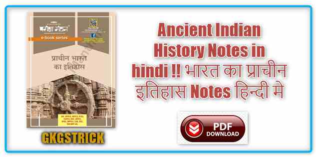 Photo of Ancient Indian History Notes in hindi !! भारत का प्राचीन इतिहास Notes हिन्दी मे