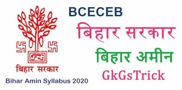 Photo of Bihar Amin Syllabus in Hindi 2020 !! बिहार अमीन सिलेबस हिंदी माध्यम में |