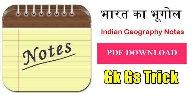 Indian Geography Questions Notes in Hindi