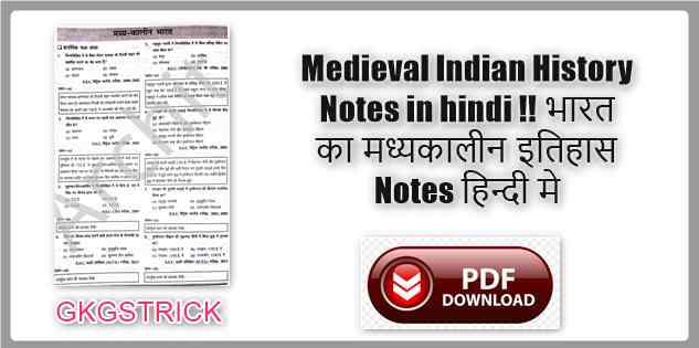 Photo of Medieval Indian History Notes in Hindi !! भारत का मध्यकालीन इतिहास Notes हिन्दी मे
