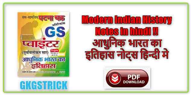 Photo of Modern Indian History Notes in hindi !! आधुनिक भारत का इतिहास नोट्स हिन्दी मे