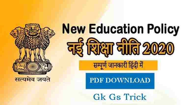 What is Deferent in New Education Policy