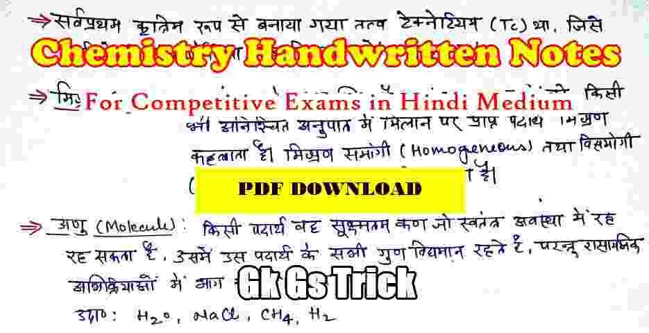 Photo of Chemistry Notes for Competitive Exams !! रसायन विज्ञान के नोट्स हिंदी माध्यम में