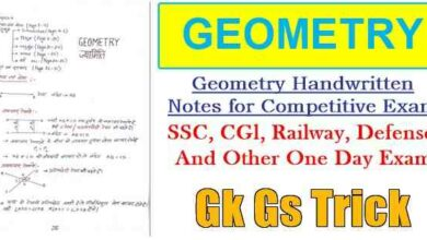 Photo of Geometry Notes pdf in Hindi For Competitive Exams