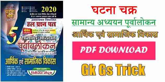 Ghatna Chakra Economics Notes in Hindi