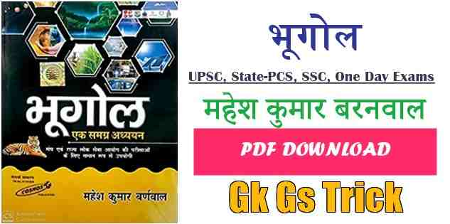 Mahesh Kumar Barnwal Geography Book in Hindi Download