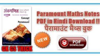 Photo of Paramount Maths Notes PDF in Hindi Download !! पैरामाउंट मैथ्स बुक