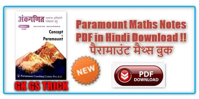 Paramount Maths Notes PDF in Hindi Download !! पैरामाउंट मैथ्स बुक