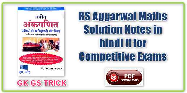 RS Aggarwal Maths Solution Notes in Hindi !! for Competitive Exams