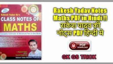 Photo of Rakesh Yadav Class Notes Maths PDF in Hindi !! राकेश यादव की नोट्स PDF हिन्दी मे