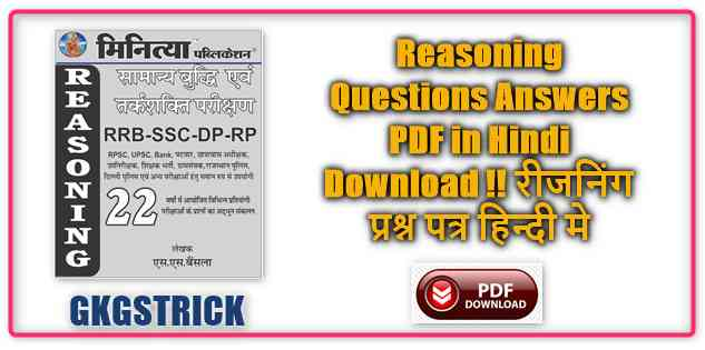Photo of Reasoning Questions Answers PDF in Hindi Download !! रीजनिंग प्रश्न पत्र हिन्दी मे