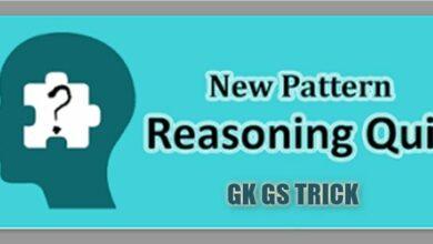 Photo of Reasoning Quiz Questions Important in Hindi !! महत्वपूर्ण रीजनिंग प्रश्न हिन्दी मे उपलब्ध है