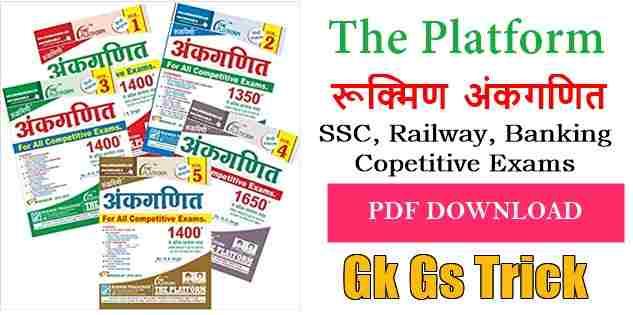Rukmini Prakashan Math Book PDF Download