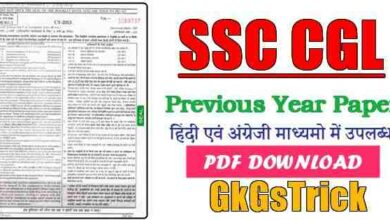 Photo of SSC CGL Question Paper pdf in Hindi