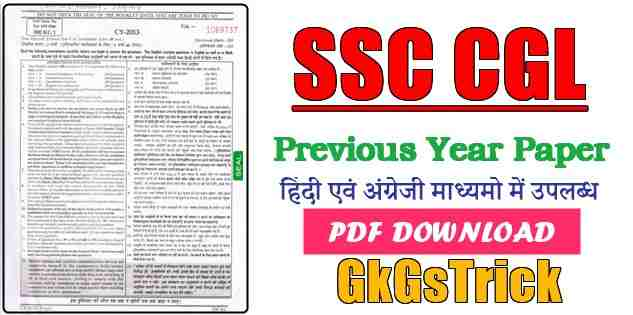 SSC CGL Question Paper pdf in Hindi