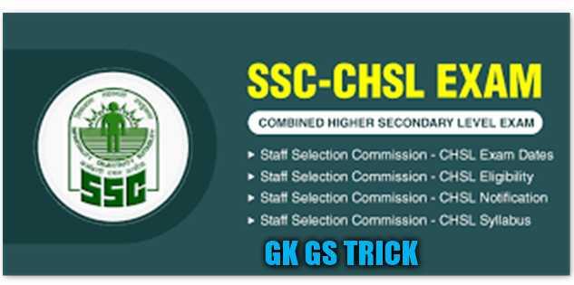 SSC CHSL Syllabus PDF in Hindi Download !! SSC CHSL पाठ्यक्रम हिन्दी मे देखे