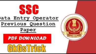 Photo of SSC Data Entry Operator Previous Question Paper pdf Download