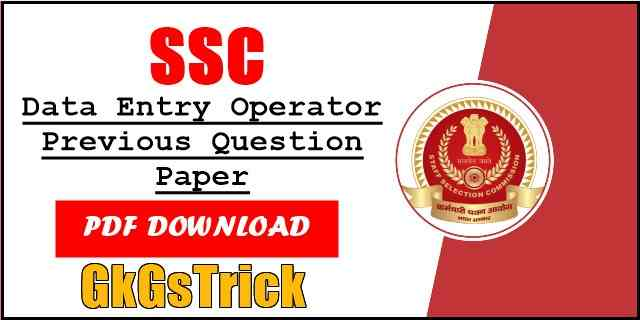 SSC Data Entry Operator Previous Question Paper pdf Download