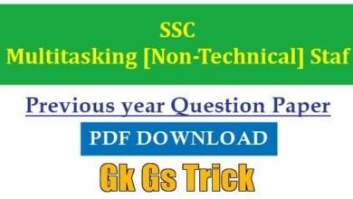 Photo of SSC MTS Previous Year Paper in Hindi pdf Download