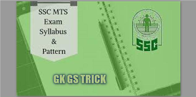 SSC MTS Syllabus Pattern PDF in Hindi Download !! SSC MTS पाठ्यक्रम हिन्दी मे देखें