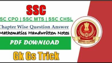 Photo of SSC Math Notes pdf Download | एसएससी गणित नोट्स हिंदी एवं अंग्रेजी