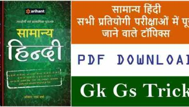 Photo of Samanya Hindi PDF Download | Hindi Vyakaran Notes