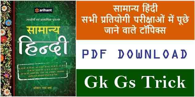 Samanya Hindi PDF Download