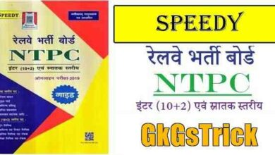 Photo of Speedy RRB General Study Book Download PDF In Hindi
