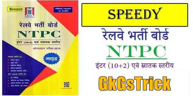 Speedy RRB General Study Book Download PDF In Hindi