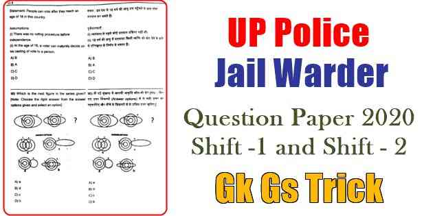 UP Police Jail Warder Constable Fireman Question Paper PDF Download