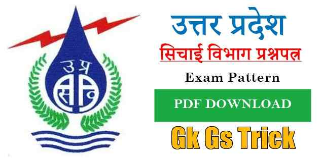 Photo of UP Sichai Vibhag Previous Paper PDF Download ! UP सिंचाई विभाग पेपर