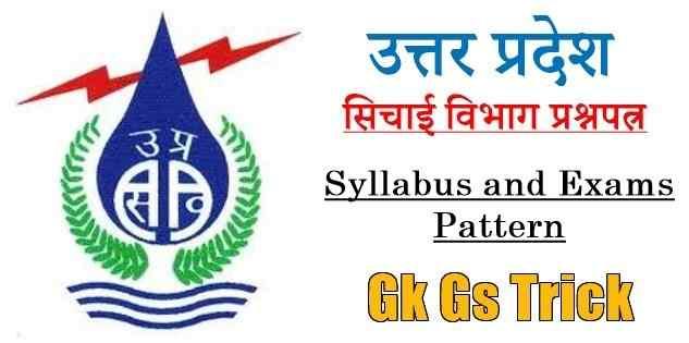 Photo of UP Sichai Vibhag Syllabus in Hindi ! नलकूप चालक पाठ्यक्रम 2021