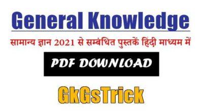 Photo of GK Book in Hindi pdf | सामान्य ज्ञान से संबन्धित पुस्तक हिंदी माध्यम में