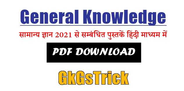 GK Book in Hindi pdf