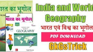 Photo of India and World Geography Book pdf ! भारत एवं विश्व का भूगोल