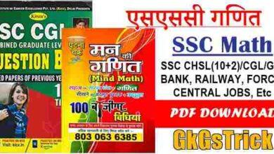 Photo of Math Book pdf in Hindi Download ! गणित बुक पीडीऍफ़