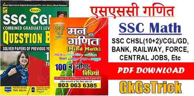 Math Book pdf in Hindi Download