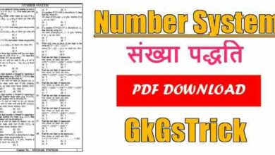 Photo of Number System Class Notes pdf Download ! संख्या पद्धति notes pdf
