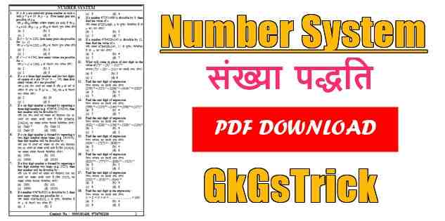 Number System Class Notes pdf Download