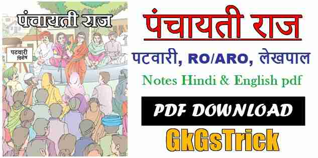 Panchayati Raj Notes pdf in Hindi
