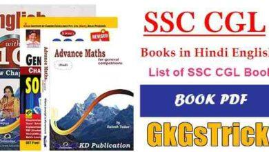 Photo of SSC CGL Book pdf in Hindi | SSC CGL Exam Pattern