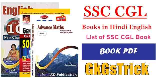 SSC CGL Book pdf in Hindi