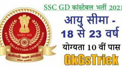 Photo of SSC GD Recruitment 2021 | 10 वीं पास विद्यार्थी कर सकते हैं अप्लाई