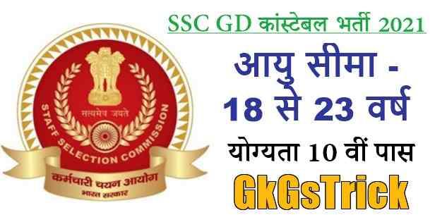 SSC GD Recruitment 2021