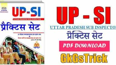 Photo of UP SI Practice Book PDF Download | उत्तर प्रदेश दरोगा भर्ती पुस्तक