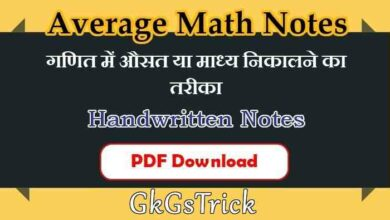 Photo of Average Math Notes PDF in Hindi and English !! औसत या माध्य