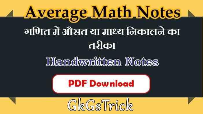 Average Math Notes PDF in Hindi and English