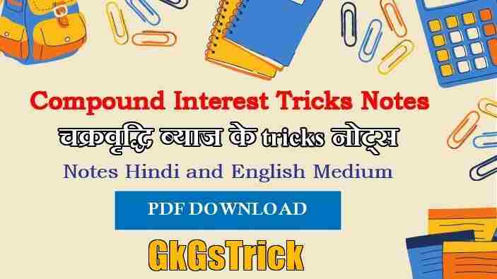 Compound Interest Tricks Notes PDF in Hindi and English