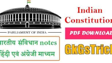 Photo of Indian Constitution Notes pdf in Hindi Download