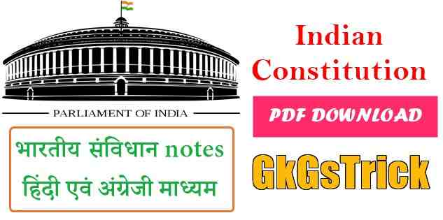 Indian Constitution Notes pdf in Hindi Download